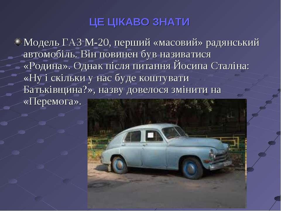 ЦЕ ЦІКАВО ЗНАТИ Модель ГАЗ М-20, перший «масовий» радянський автомобіль. Він ...
