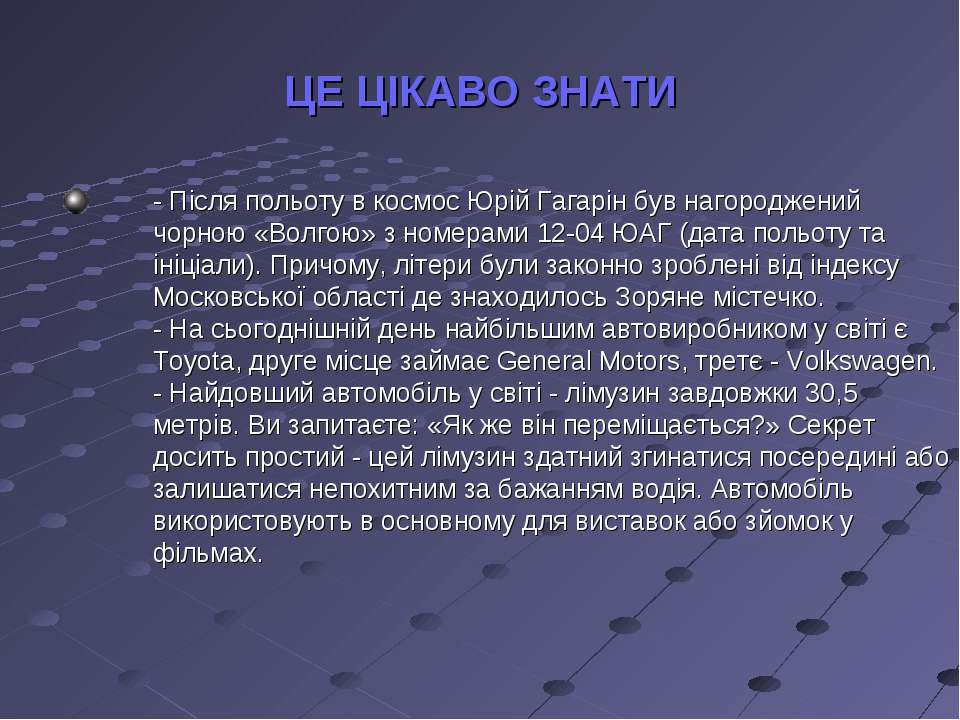 ЦЕ ЦІКАВО ЗНАТИ - Після польоту в космос Юрій Гагарін був нагороджений чорною...