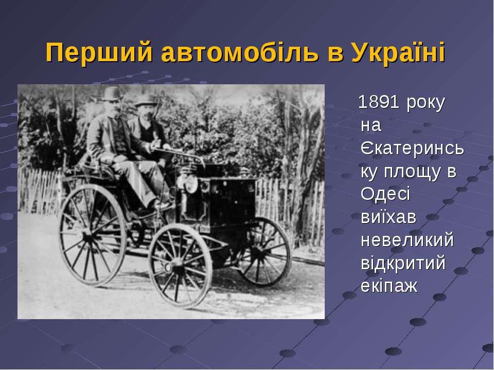 Перший автомобіль в Україні 1891 року на Єкатеринську площу в Одесі виїхав не...