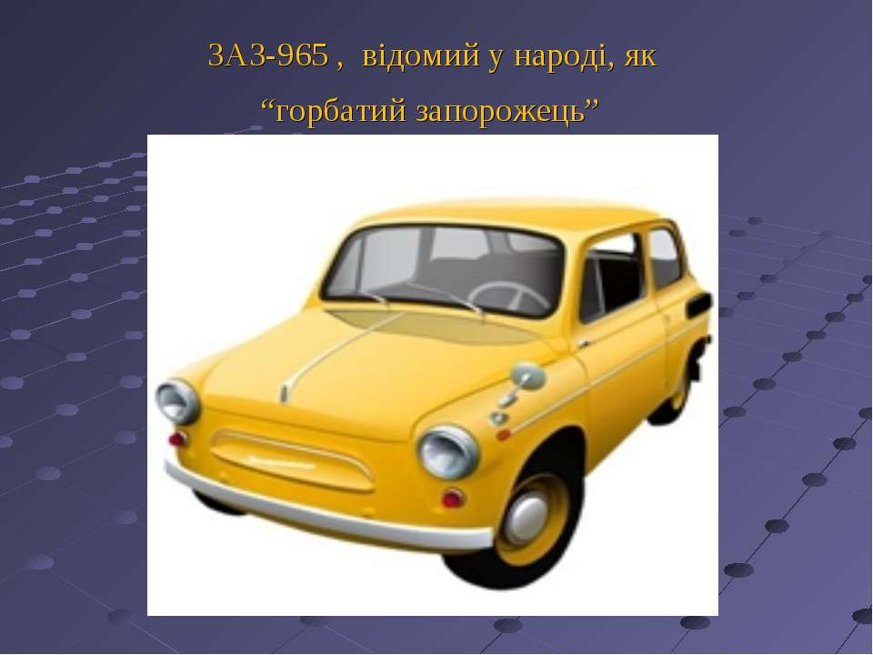 """ЗАЗ-965 , відомий у народі, як """"горбатий запорожець"""""""