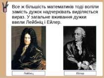 Все ж більшість математиків тоді воліли замість дужок надчерківать виділяєтьс...