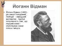 Йоганн Відман (1460) - рік смерті невідомий , Лейпциг - німецький математик ....