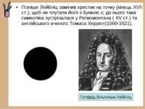 ПізнішеЛейбніцзамінив хрестик на точку (кінецьXVII ст.), щоб не плутати йо...