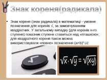 Знак кореня (знак радикала) в математиці - умовне позначення для коренів √, з...