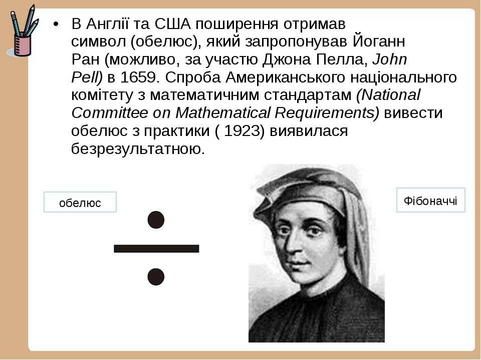 В Англії та США поширення отримав символ(обелюс), який запропонувавЙоганн Р...