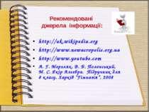 Рекомендовані джерела інформації: http://uk.wikipedia.org http://www.newacrop...