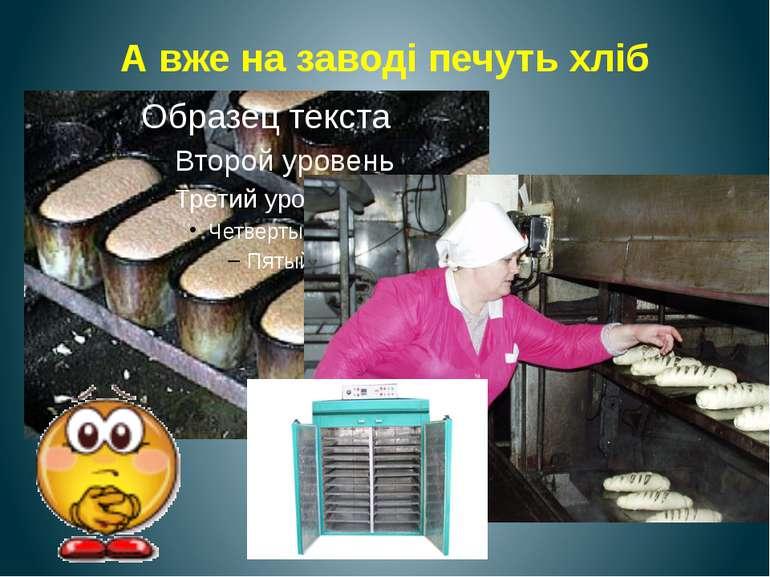 А вже на заводі печуть хліб