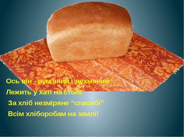 """Ось він - рум'яний і духмяний Лежить у хаті на столі. За хліб незміряне """"спас..."""