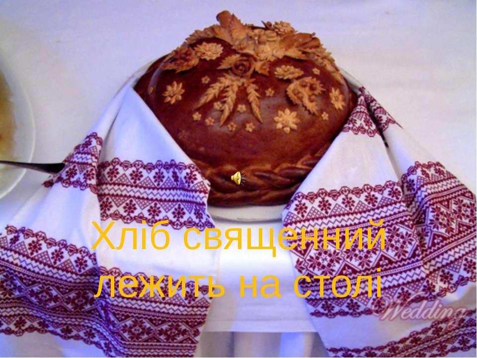Хліб священний лежить на столі