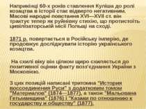 Наприкінці 60-х років ставлення Куліша до ролі козацтва в історії стає відвер...