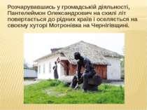 Розчарувавшись у громадській діяльності, Пантелеймон Олександрович на схилі л...
