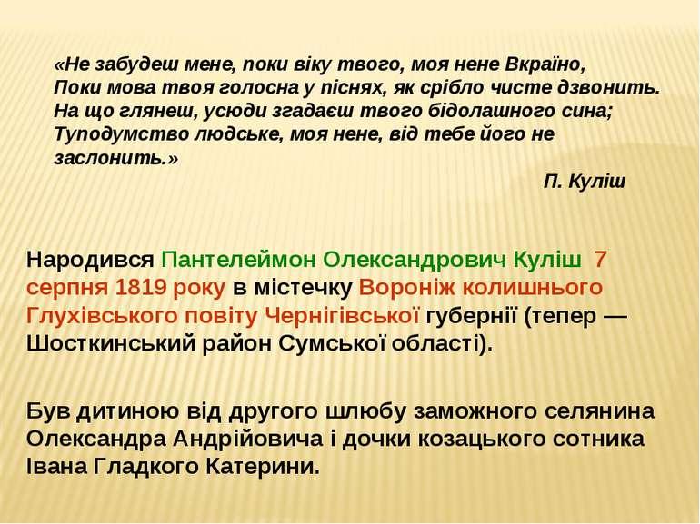 «Не забудеш мене, поки віку твого, моя нене Вкраїно, Поки мова твоя голосна у...