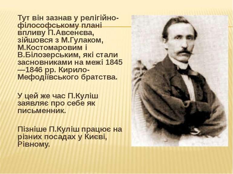 Тут він зазнав у релігійно-філософському плані впливу П.Авсенєва, зійшовся з ...