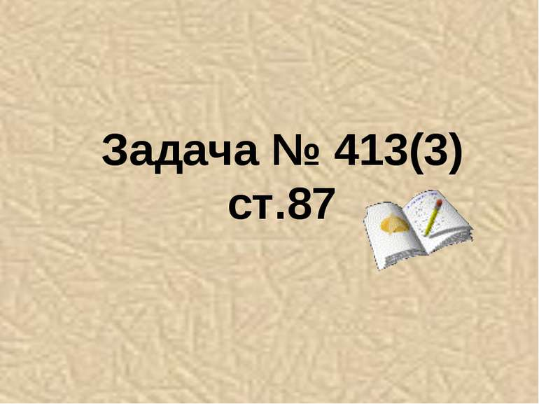 Задача № 413(3) ст.87
