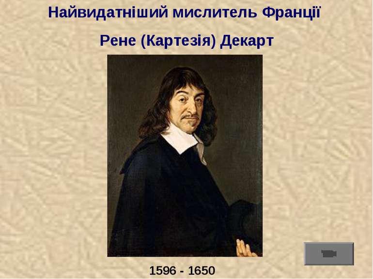 Найвидатніший мислитель Франції Рене (Картезія) Декарт 1596 - 1650