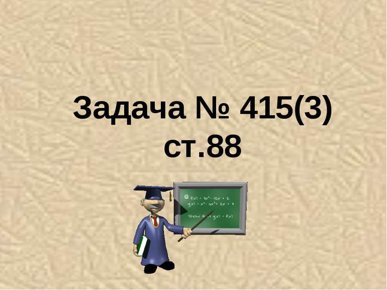 Задача № 415(3) ст.88
