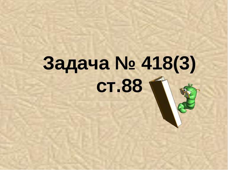Задача № 418(3) ст.88