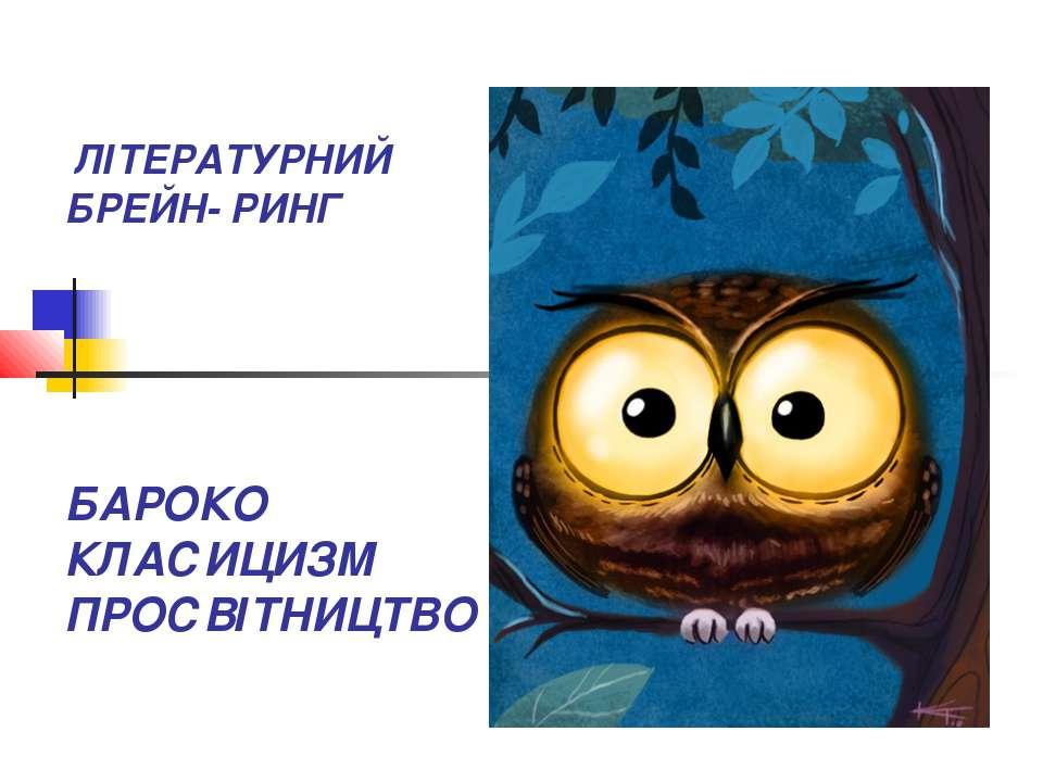 ЛІТЕРАТУРНИЙ БРЕЙН- РИНГ БАРОКО КЛАСИЦИЗМ ПРОСВІТНИЦТВО