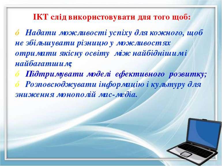 ІКТ слід використовувати для того щоб: ☼ Надати можливості успіху для кожного...