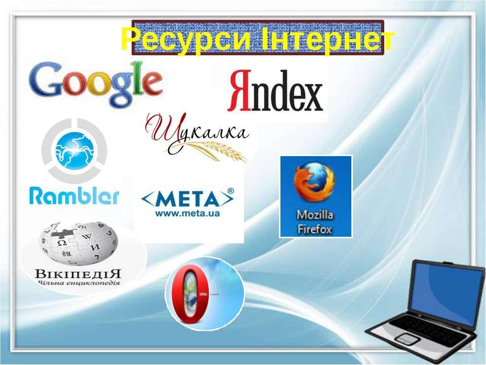 Ресурси Інтернет