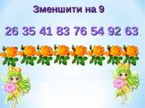 Зменшити на 9 26 35 41 83 76 54 92 63 17 26 32 74 67 45 83 54