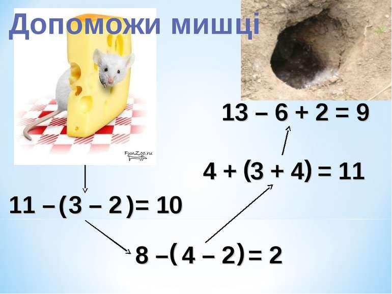 11 – 3 – 2 = 10 ( ) 8 – 4 – 2 = 2 ( ) 4 + 3 + 4 = 11 ( ) 13 – 6 + 2 = 9 Допом...