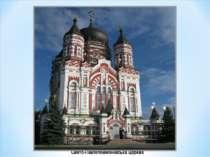 Свято-Пайтелеймонівська церква