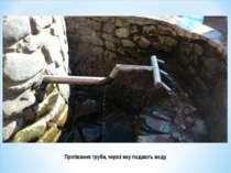 Протікання труби, через яку подають воду