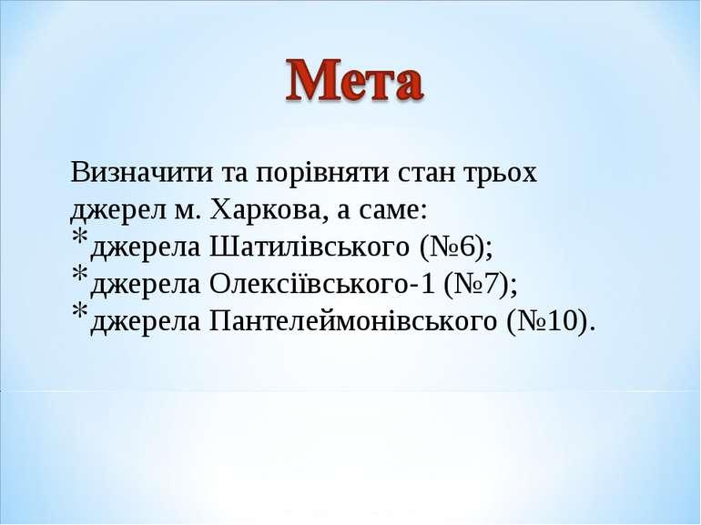 Визначити та порівняти стан трьох джерел м. Харкова, а саме: джерела Шатилівс...