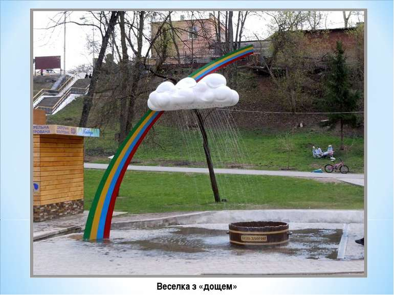 Веселка з «дощем»