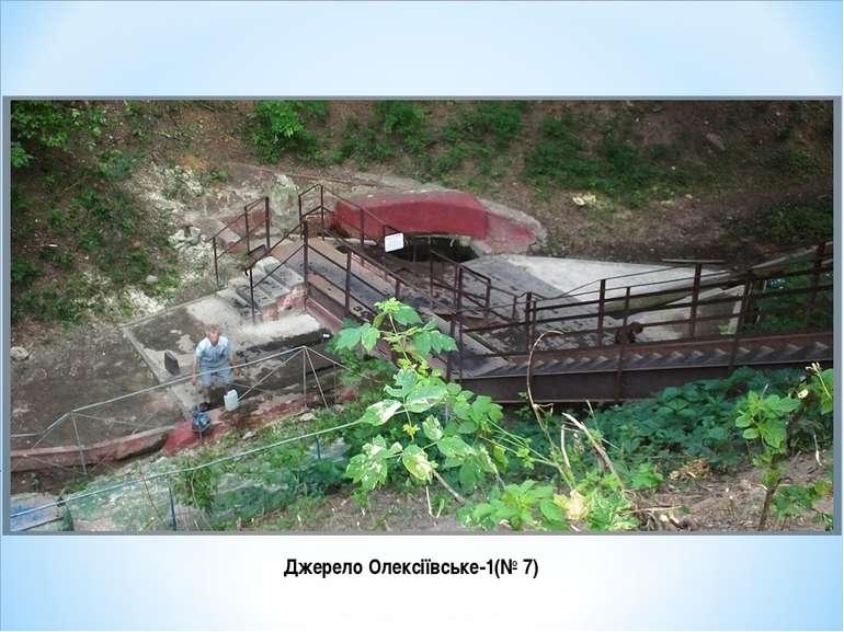 Джерело Олексіївське-1(№7)