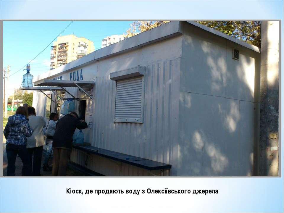 Кіоск, де продають воду з Олексіївського джерела