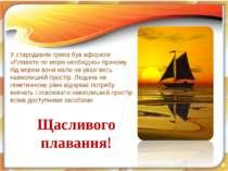 Щасливого плавання! У стародавніх греків був афоризм «Плавати по морю необхід...