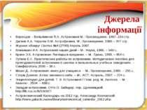 Воронцов – Вельяминов П.А. Астрономия М.: Просвещение, 1987.-159 стр. Дагаев ...