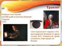 Спостерігаючи 6 червня 1761 проходження Венери по диску Сонця, М.В. Ломоносов...