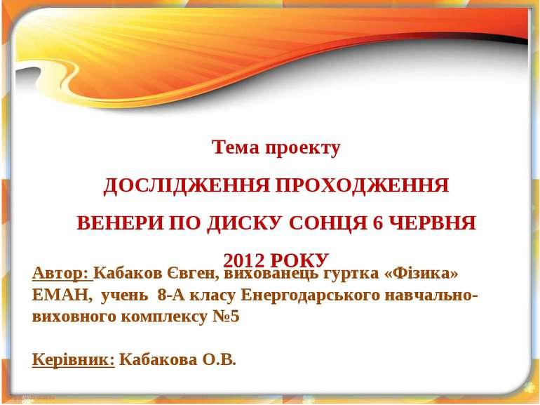 Автор: Кабаков Євген, вихованець гуртка «Фізика» ЕМАН, учень 8-А класу Енерго...