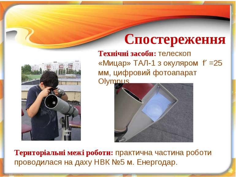 Технічні засоби: телескоп «Мицар» ТАЛ-1 з окуляром f =25 мм, цифровий фотоапа...