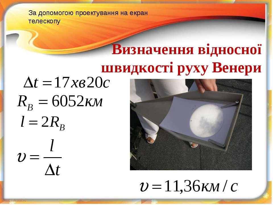 Визначення відносної швидкості руху Венери За допомогою проектування на екран...