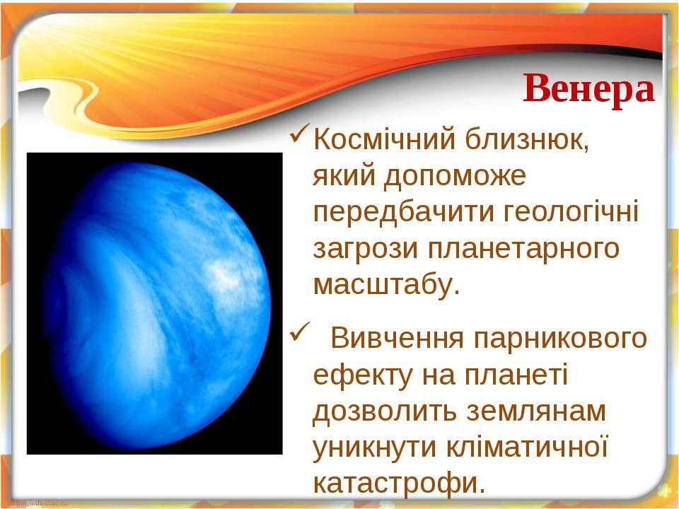 Венера Космічний близнюк, який допоможе передбачити геологічні загрози планет...