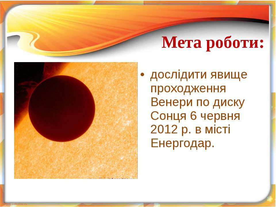 дослідити явище проходження Венери по диску Сонця 6 червня 2012 р. в місті Ен...