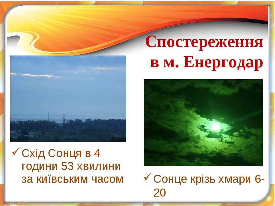 Схід Сонця в 4 години 53 хвилини за київським часом Спостереження в м. Енерго...
