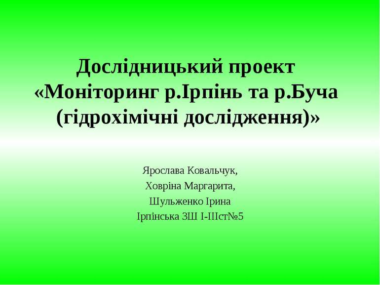 Дослідницький проект «Моніторинг р.Ірпінь та р.Буча (гідрохімічні дослідження...