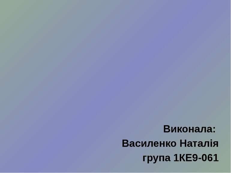 Виконала: Василенко Наталія група 1КЕ9-061