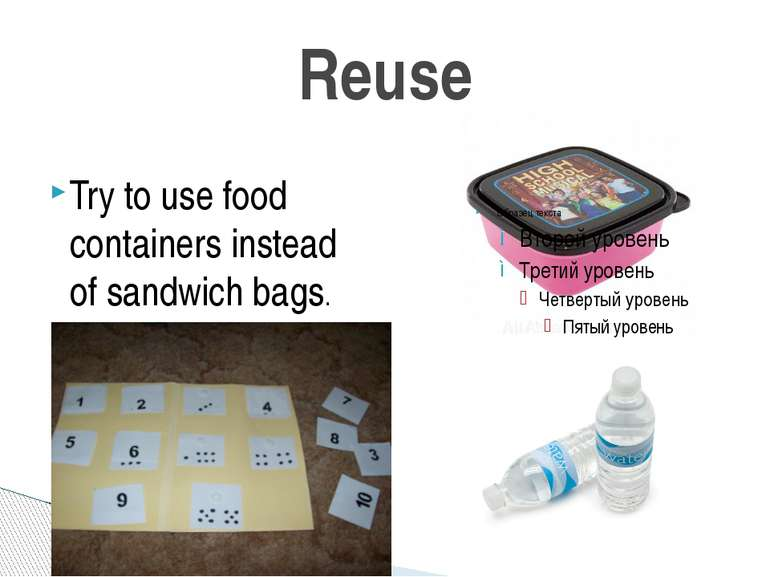 Reuse Try to use food containers instead of sandwich bags.