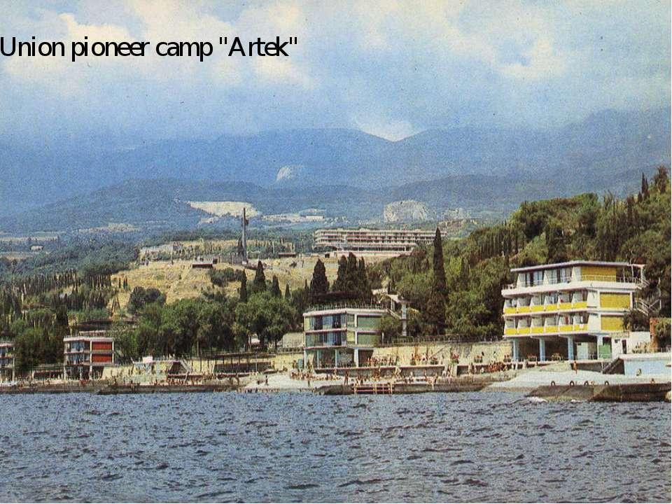 """Union pioneer camp """"Artek"""""""