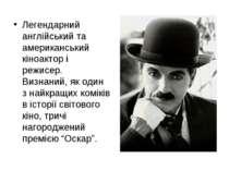 Легендарний англійський та американський кіноактор і режисер. Визнаний, як од...