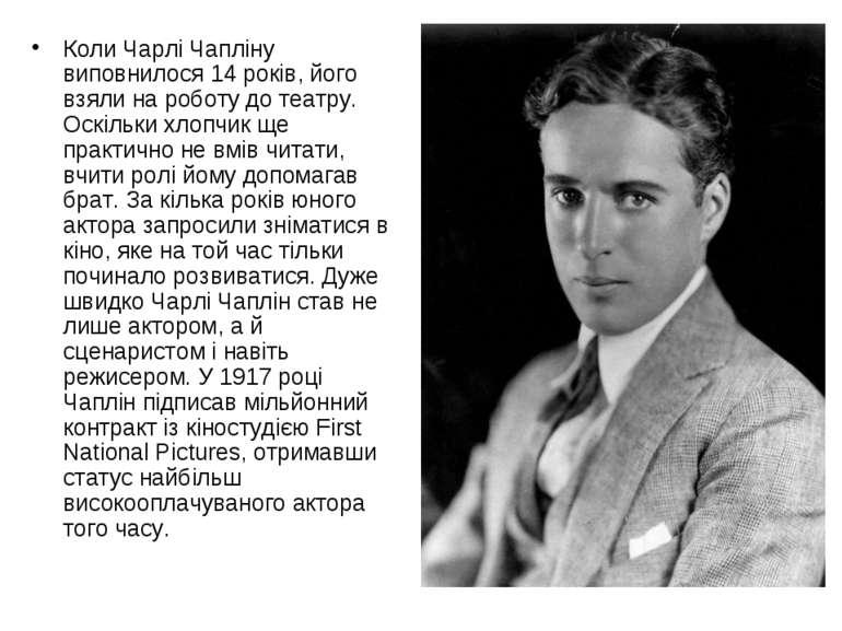 Коли Чарлі Чапліну виповнилося 14 років, його взяли на роботу до театру. Оскі...