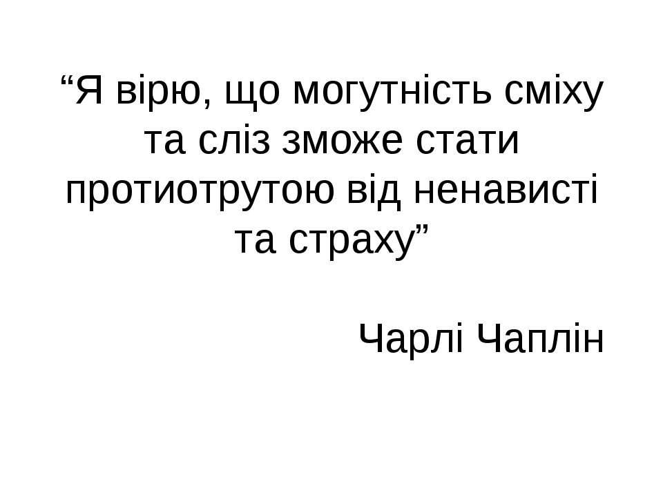 """""""Я вірю, що могутність сміху та сліз зможе стати протиотрутою від ненависті т..."""