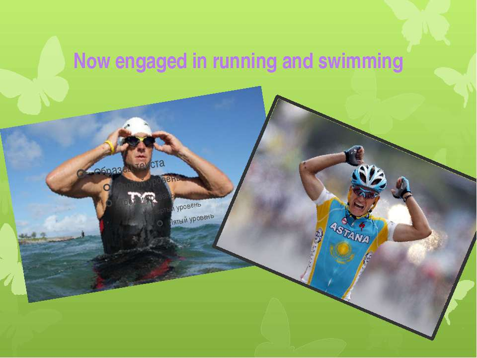 Now engaged in running and swimming