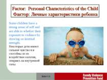 Slide # * Factor: Personal Characteristics of the Child Фактор: Личные характ...